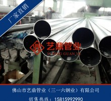 供应广东304不锈钢焊管,佛山不锈钢管