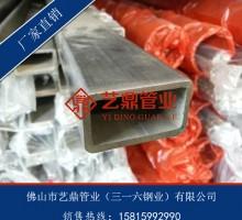 供应江门304不锈钢矩形管批发