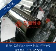 供应惠州316不锈钢管,各种规格现货