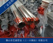 供应批发福建316不锈钢圆管,316不锈钢管专卖