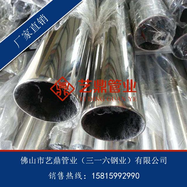 供应广州304不锈钢管,广州供应商