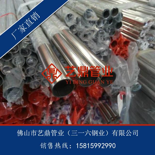 供应常规316不锈钢圆管,佛山厂家批发